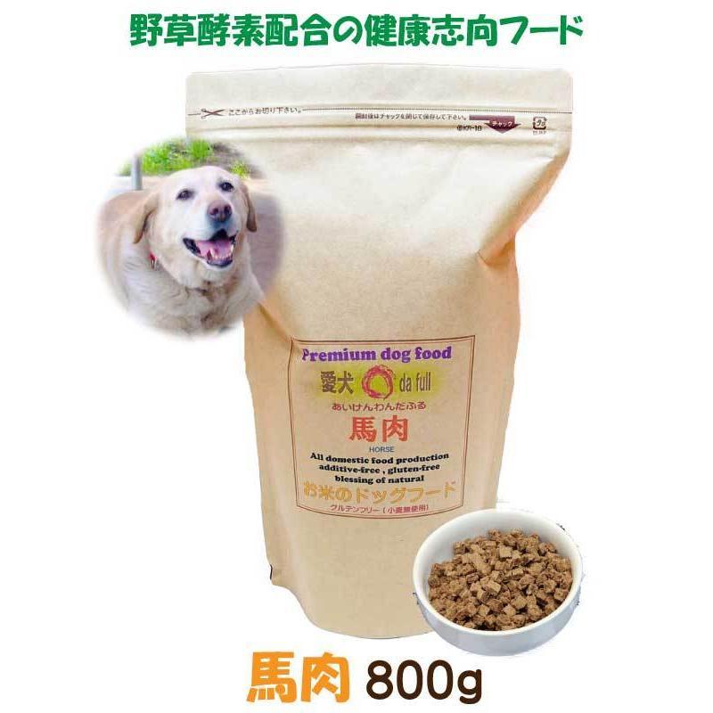 国産 無添加 自然食 健康 こだわり食材  【 お米のドッグフード 】 馬肉タイプ 800g ドックフード (犬用全年齢対応) potitamaya-y