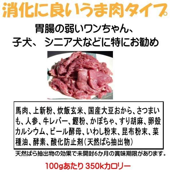 国産 無添加 自然食 健康 こだわり食材  【 お米のドッグフード 】 馬肉タイプ 800g 2個セット (1.6kg) ドックフード (犬用全年齢対応)|potitamaya-y|02