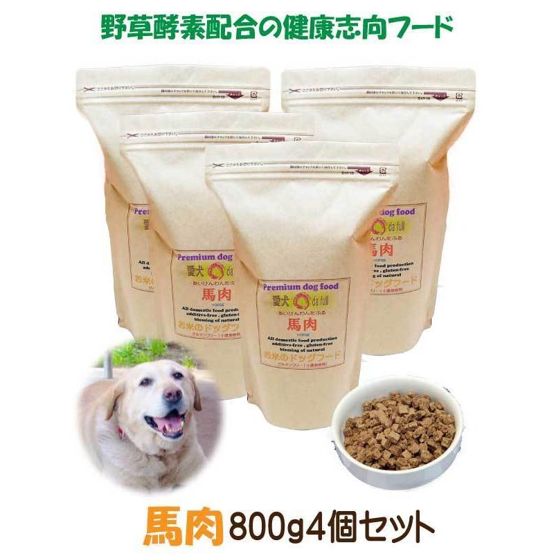 国産 無添加 自然食 健康 こだわり食材  【 お米のドッグフード 】 馬肉タイプ 800g 4個セット (3.2kg) ドックフード (犬用全年齢対応) potitamaya-y