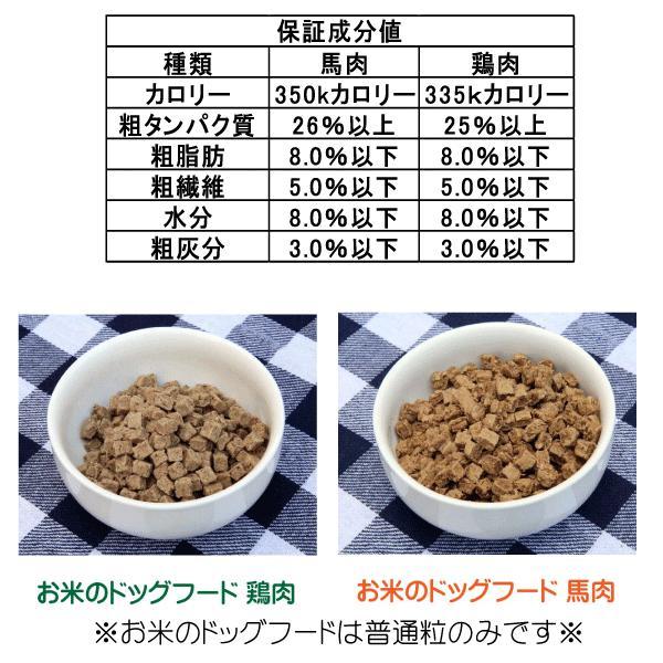 国産 無添加 自然食 健康 こだわり食材  【 お米のドッグフード 】 馬肉タイプ 2.5kg 2個セット (5kg)  ドックフード (犬用全年齢対応) potitamaya-y 16