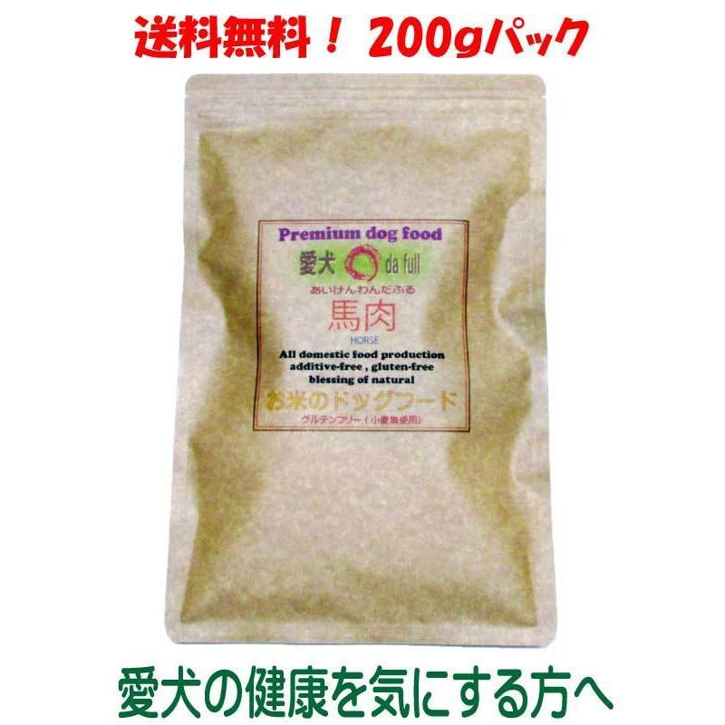 小麦アレルギーの愛犬へ グルテンフリー 【愛犬ワンダフル】 お米のドッグフード 馬肉タイプ 200g  ナチュラル ドッグフード (犬用全年齢対応)|potitamaya-y