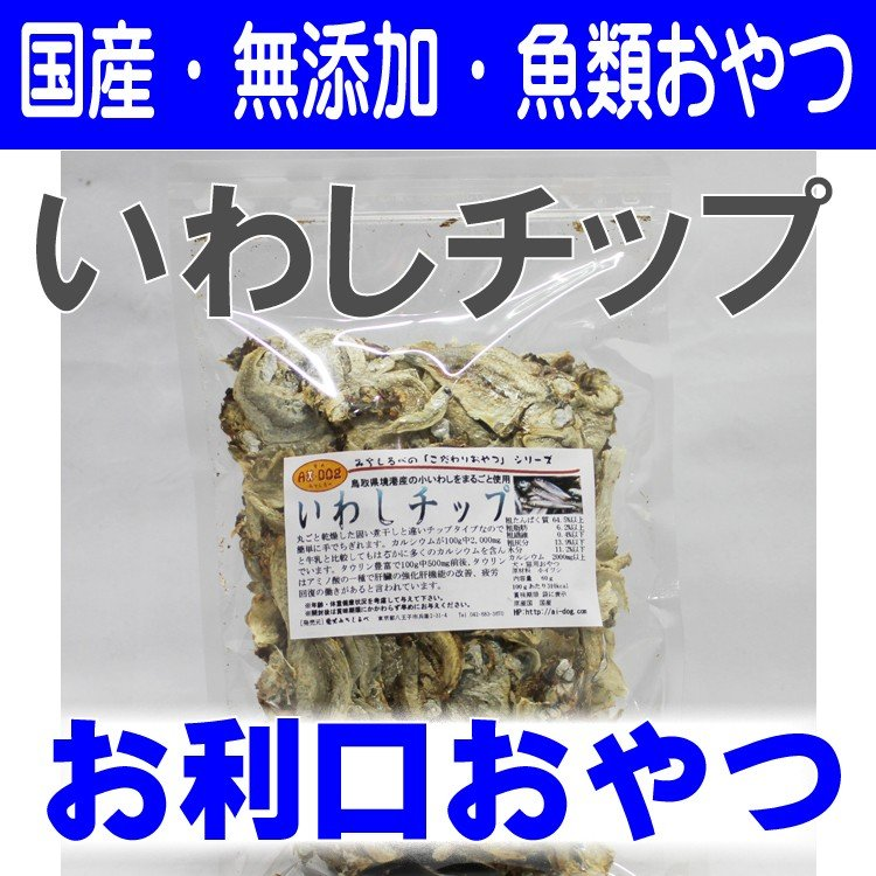 素材そのまま無添加おやつ いわしチップ potitamaya-y