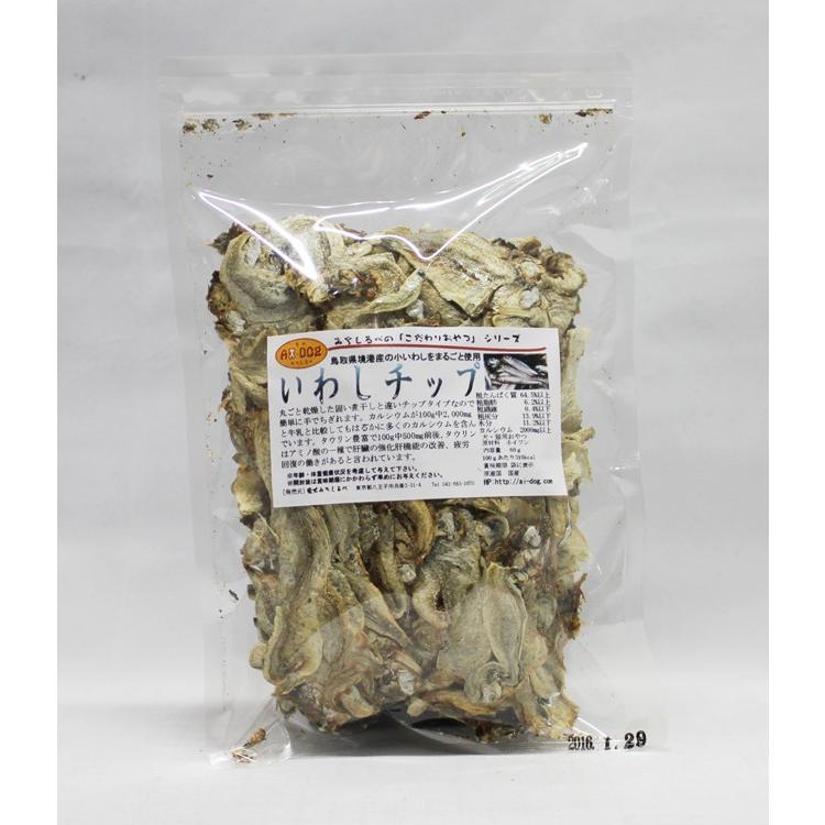 素材そのまま無添加おやつ いわしチップ potitamaya-y 02