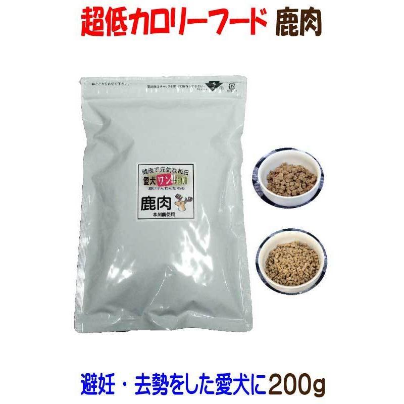 【愛犬ワンダフル】鹿肉タイプ  200g   (小粒も選べます) ナチュラル ドッグフード (犬用全年齢対応)|potitamaya-y