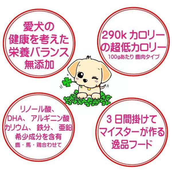国産 無添加 自然食 健康 こだわり食材  【 愛犬ワンダフル 】 ジビエ 鹿肉 馬肉タイプ 800g 2個づつ4個 (3.2kg)セット   (小粒・普通粒) 犬用全年齢対応|potitamaya-y|10