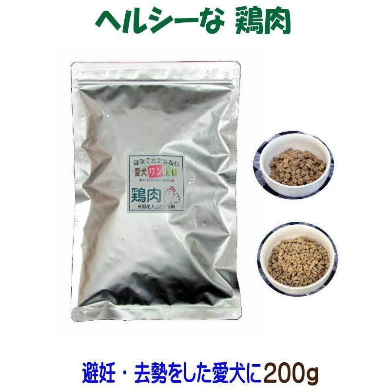 【愛犬ワンダフル】 鶏肉タイプ  200g  (小粒も選べます) ナチュラル ドッグフード (犬用全年齢対応) potitamaya-y