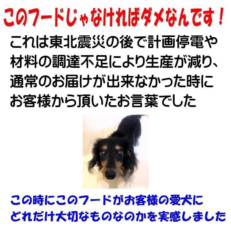 【愛犬ワンダフル】 鶏肉タイプ  200g  (小粒も選べます) ナチュラル ドッグフード (犬用全年齢対応) potitamaya-y 04