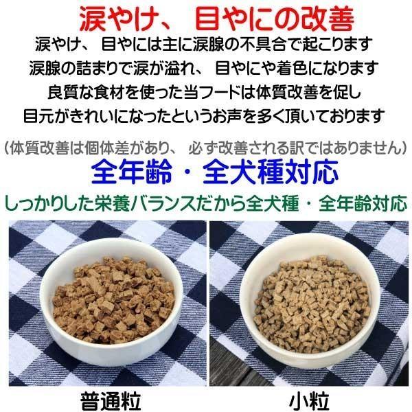 国産 無添加 自然食 健康 こだわり食材  【 愛犬ワンダフル 】 鶏肉タイプ 2.5kg  (小粒・普通粒) 犬用全年齢対応|potitamaya-y|18
