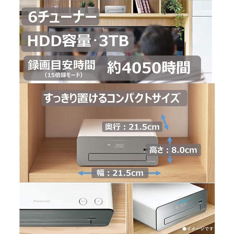 パナソニック 3TB 6チューナー ブルーレイレコーダー 4Kアップコンバート対応 おうちクラウドDIGA DMR-2CG300|pour-moi|02