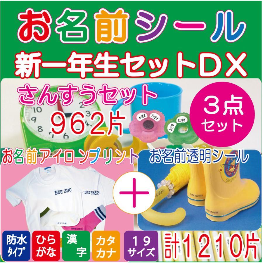 お名前シール 算数セット  3点セット 新一年生セットDX 全1210片 アイロンプリント 透明フィルム 防水 |pourvous2