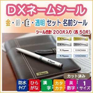 大人のDX名前シール【 金・銀・白・透明セット品 】 一般・ビジネス用名前シール 高級感 シンプル  全 200片入り|pourvous2