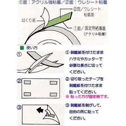 貼ってはがせる両面テープ ウレシートフォーム両面テープ 15mm×10m|pourvous2|03