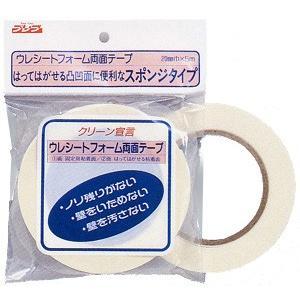 貼ってはがせる両面テープ ウレシートフォーム両面テープ 20mm×5m pourvous2