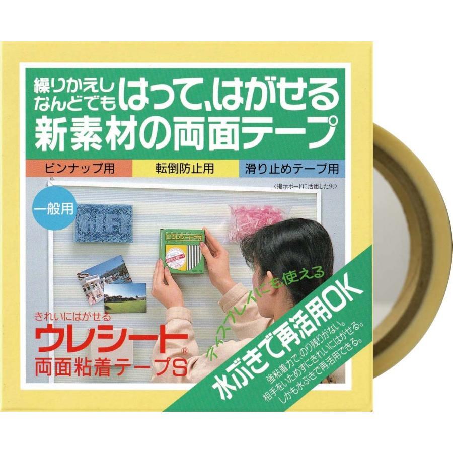 貼ってはがせる両面テープ ウレシート両面テープS 15mm×10m|pourvous2