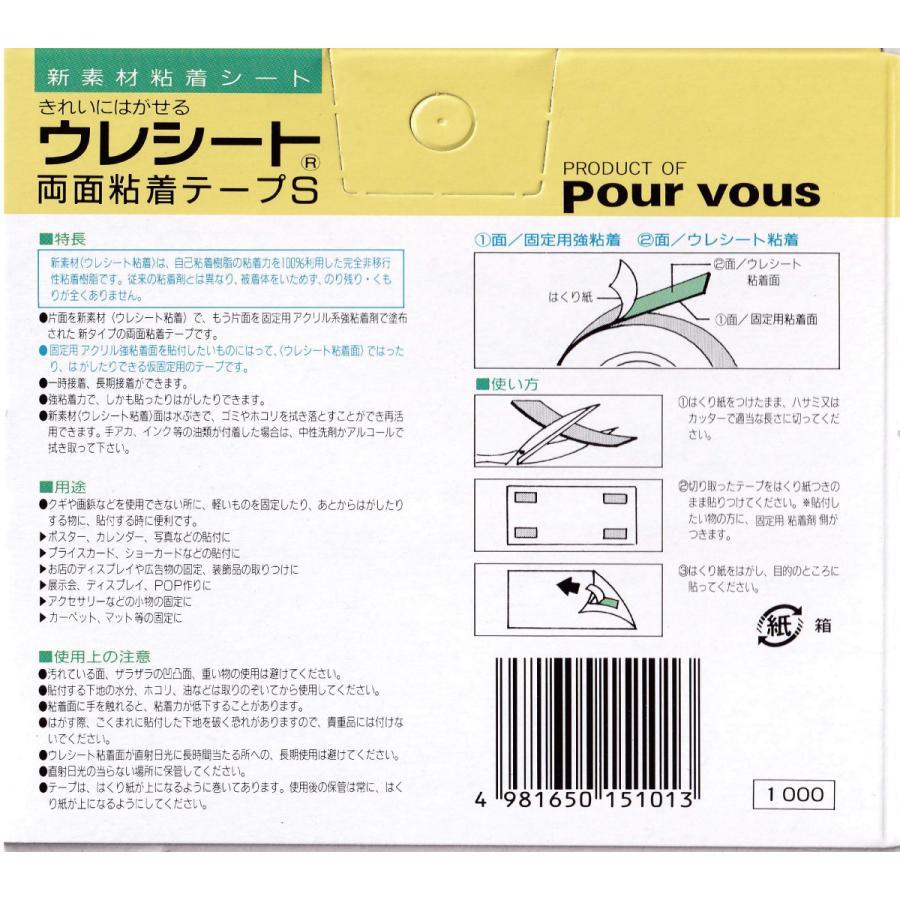 貼ってはがせる両面テープ ウレシート両面テープS 15mm×10m|pourvous2|02