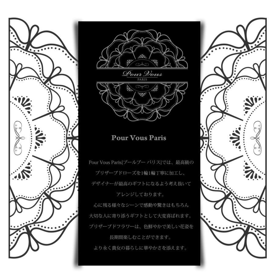 プリザーブドフラワー プレゼント ギフト 「アムール ア ランフィニ」|pourvousparis|05