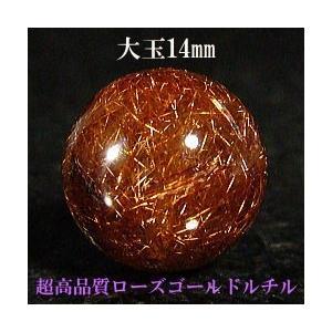 高品質ローズゴールドルチル(コパールチル)/パワーストーン/ばら売り·1玉売り/14mm·1点もの