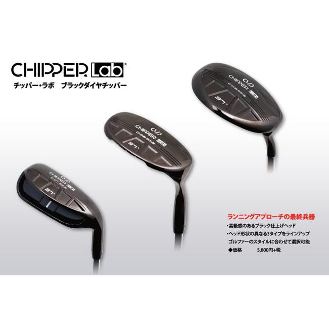 ブラックダイヤチッパー CHIPPER Lab チッパーラボ ブラック仕上げヘッド スチールシャフト ラボシリーズ powerbilt 02