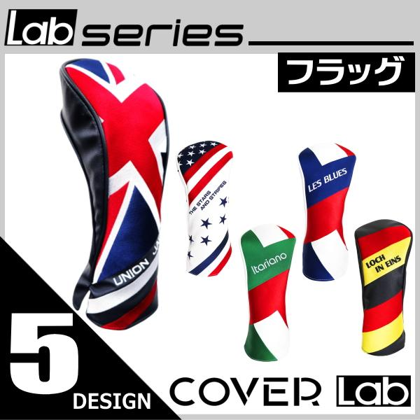 COVER Lab カバーラボ フラッグ 国旗 ヘッドカバー ドライバー用 1W用 内側ボア 高級PU ラボシリーズ|powerbilt