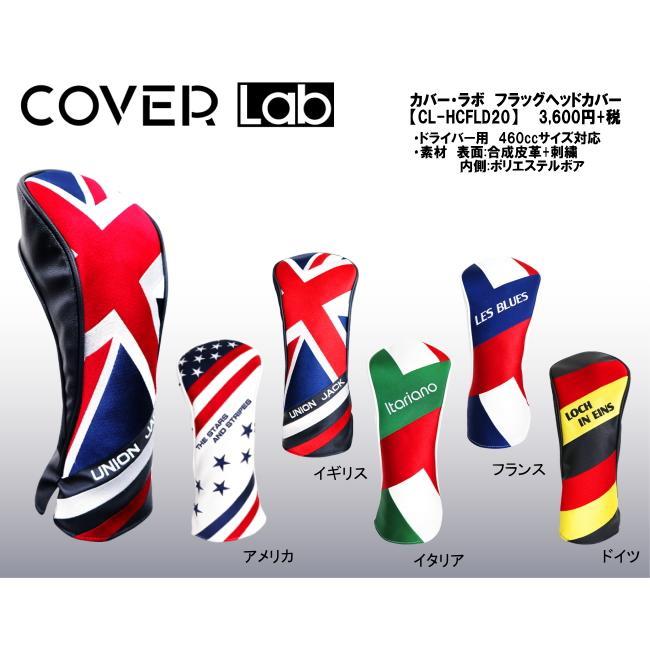 COVER Lab カバーラボ フラッグ 国旗 ヘッドカバー ドライバー用 1W用 内側ボア 高級PU ラボシリーズ|powerbilt|02
