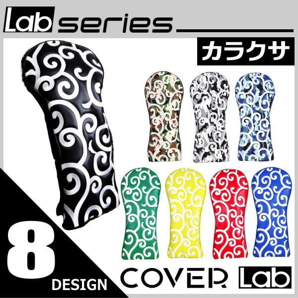 COVER Lab カバーラボ 唐草 カラクサ ヘッドカバー ドライバー用 1W用 背面ボア 高級PU ラボシリーズ|powerbilt