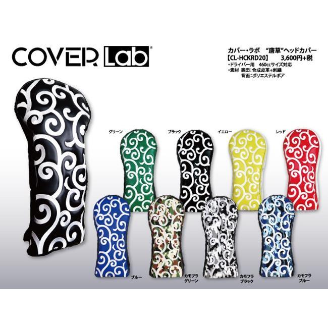 COVER Lab カバーラボ 唐草 カラクサ ヘッドカバー ドライバー用 1W用 背面ボア 高級PU ラボシリーズ|powerbilt|02