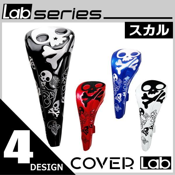 COVER Lab カバーラボ スカル ヘッドカバー ドライバー用 1W用 エナメル素材 マグネット 高級PU ラボシリーズ powerbilt