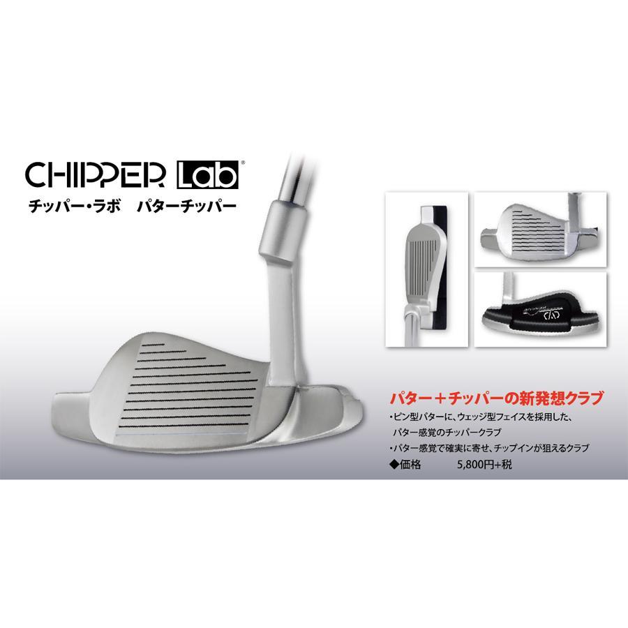 パターチッパー CHIPPER Lab チッパーラボ 安心感 スチール ラボシリーズ|powerbilt|02