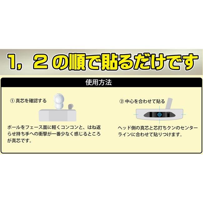 芯打ちクン パター練習器 フェースに貼るだけ 芯打ちを極める 上級 中級 初級 3枚セット|powerbilt|08