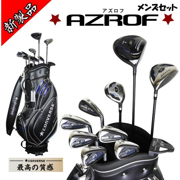 ゴルフセット バッグ付き コンバース アズロフ 送料無料 高級バッグ|powerbilt
