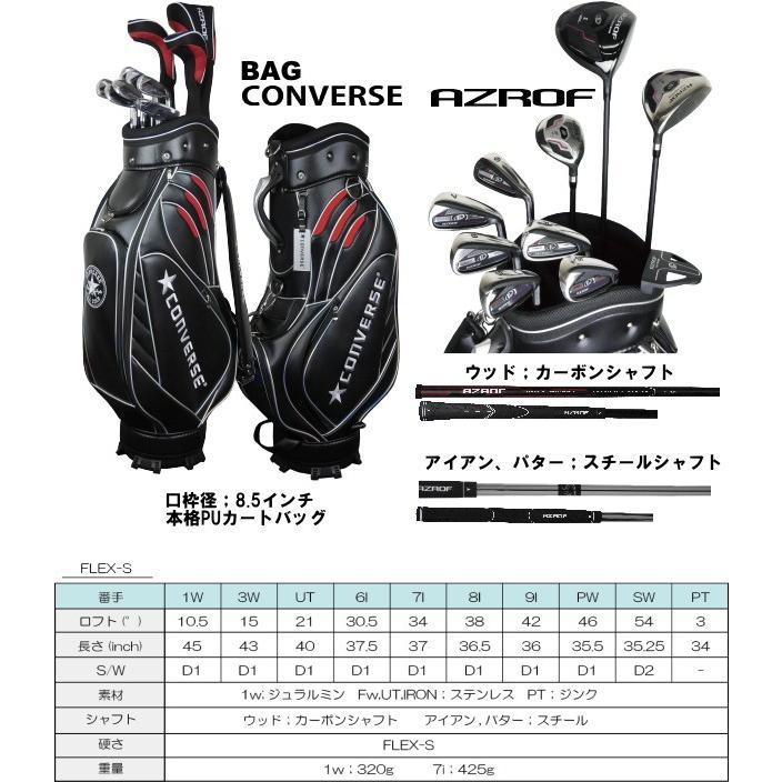 ゴルフセット バッグ付き コンバース アズロフ 送料無料 高級バッグ|powerbilt|07
