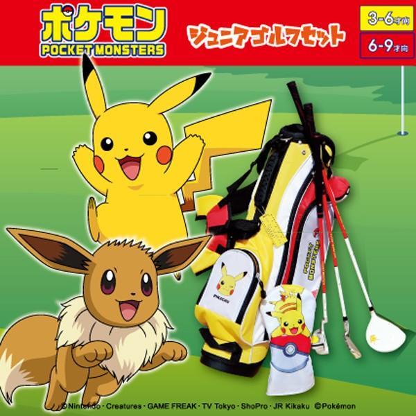 ポケモン ジュニア用 ゴルフセット 3〜6歳 6〜9歳 pm-jr|powerbilt