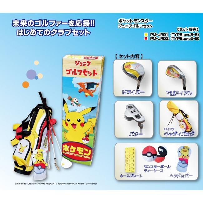 ポケモン ジュニア用 ゴルフセット 3〜6歳 6〜9歳 pm-jr|powerbilt|03