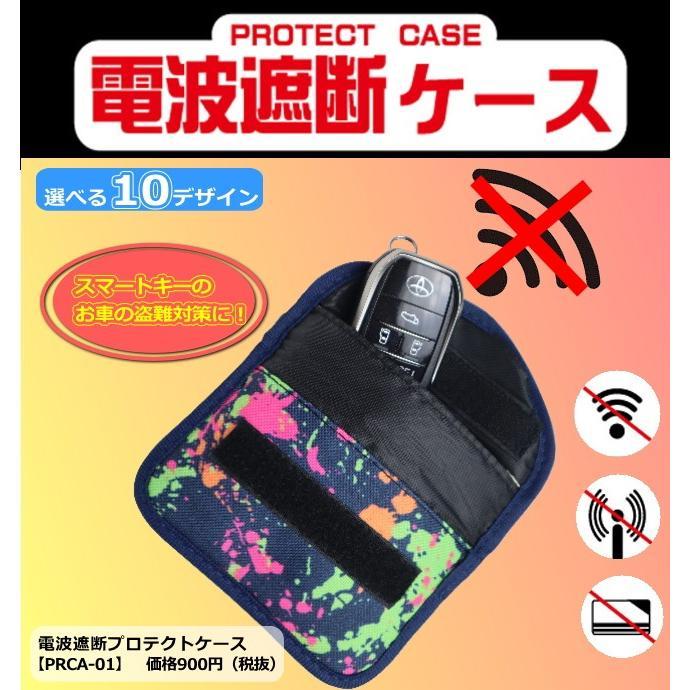 電波遮断ケース、電磁波遮断、プロテクトケース、PRCA-01、radio protect case、電波妨害|powerbilt|02