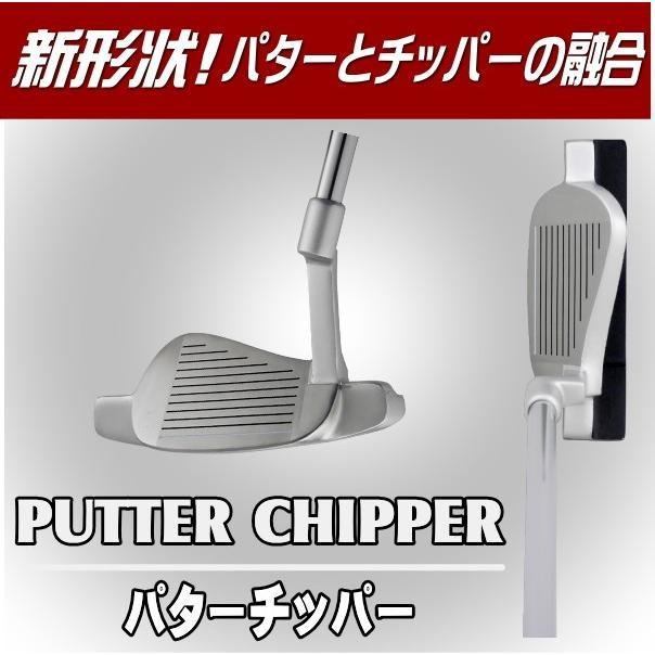 パターチッパー PUTTER CHIPPER