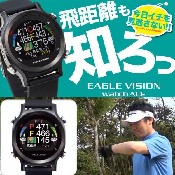 イーグルビジョン ゴルフナビ EAGLEVISION WATCH ACE EV-933
