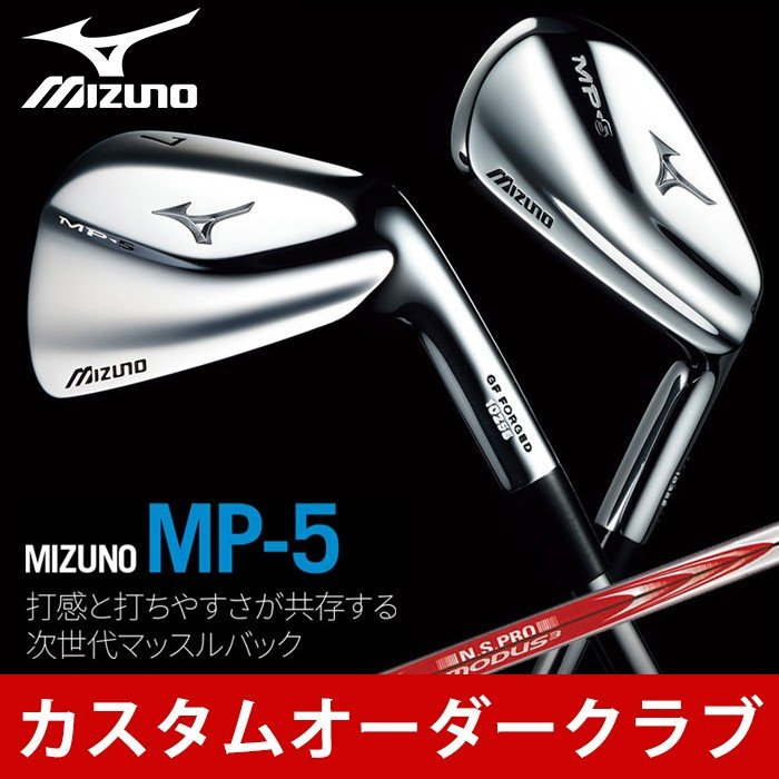 【限定製作】 カスタムクラブ Mizuno-ミズノ- MP-5 アイアン 6本組(#5〜9,PW) ゴルフクラブ, ヒガシユリマチ dc53f1e8