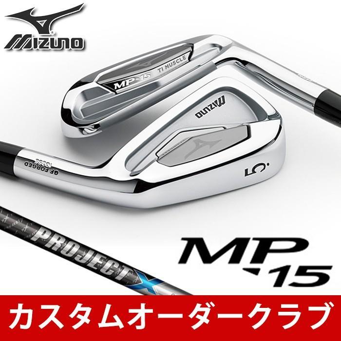 【格安SALEスタート】 カスタムクラブ MIZUNO-ミズノ- MP-15 アイアン 6本組(#5〜9,PW) プロジェクトX PXiスチールシャフト ゴルフクラブ, HAUSE dc414ce7