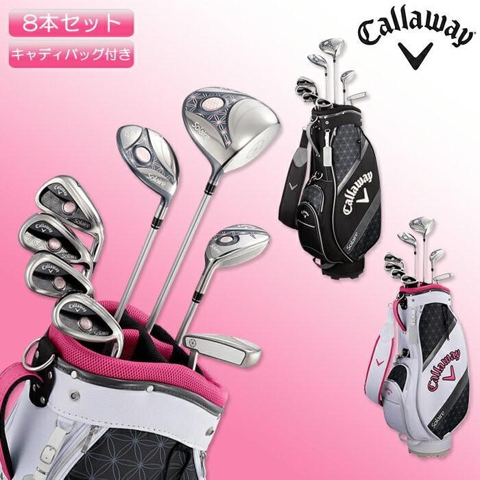 ゴルフクラブセット キャロウェイ レディース ソレイル ゴルフクラブ 8本セット キャディーバッグ付き Callaway Solaire PACK