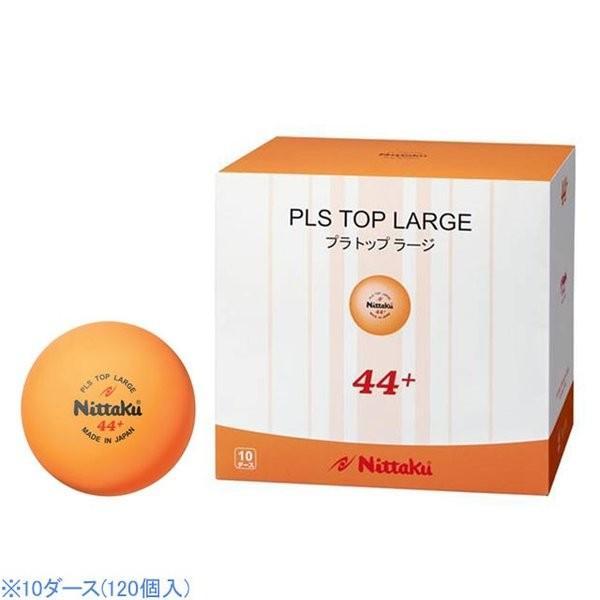 プラトップラージボール(120個入) 卓球 ニッタク