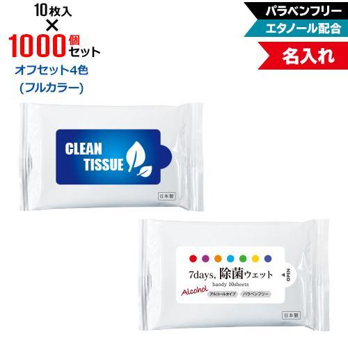 オフセット4色 名入れ アルコール除菌 ウェットティッシュ ハンディサイズ 1000個セット   10枚入 7Days,除菌ウェット パラベンフリー エタノール配合
