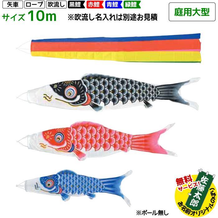 富士鯉セット 10m 7点セット(鯉のぼりセット)/フジサン鯉