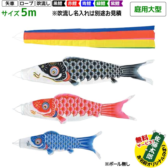 富士鯉セット 5m 8点セット(鯉のぼりセット)/フジサン鯉