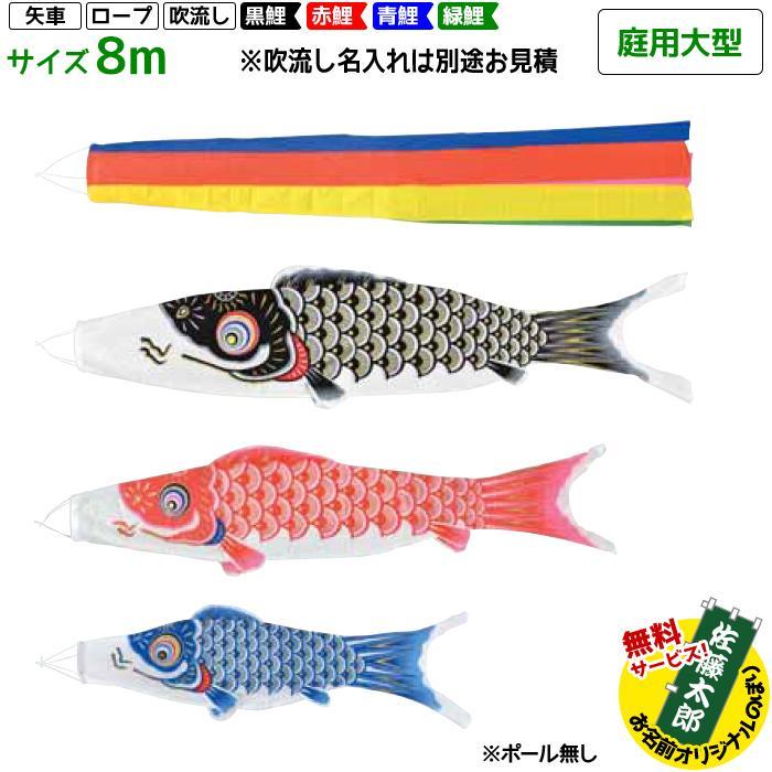 ゴールデン鯉セット 8m 7点セット(鯉のぼりセット)/フジサン鯉