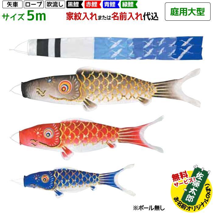 平成錦鯉セット 5m 7点セット(鯉のぼりセット)/フジサン鯉 名入れ