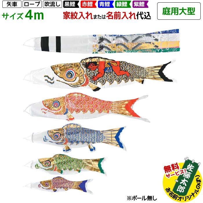 黄金金太郎鯉セット 4m 8点セット(鯉のぼりセット)/フジサン鯉 名入れ