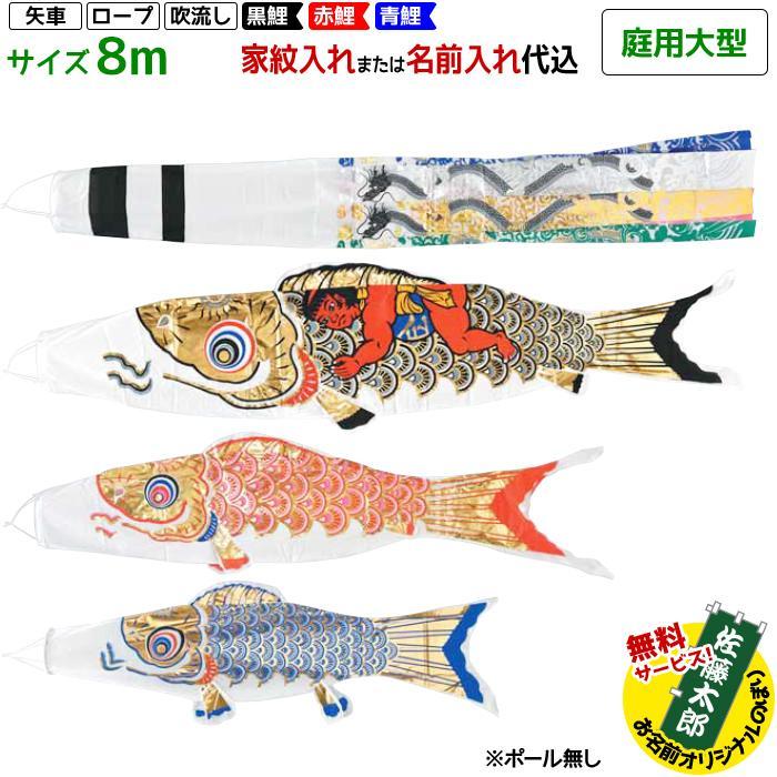 黄金金太郎鯉セット 8m 6点セット(鯉のぼりセット)/フジサン鯉 名入れ