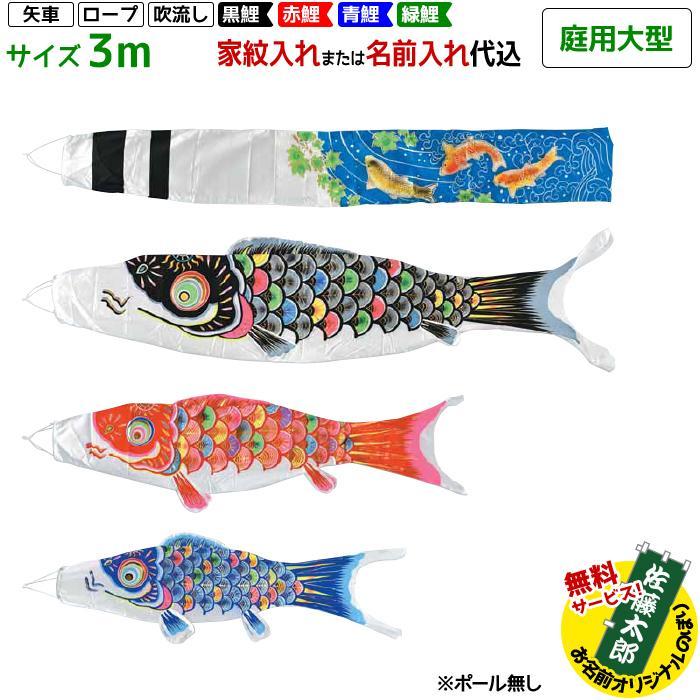 メルヘン鯉セット 3m 7点セット(鯉のぼりセット)/フジサン鯉 名入れ