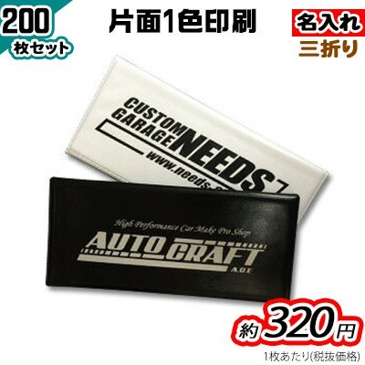 三つ折タイプ車検証入(車検証ケース) オリジナル印刷(名入れ)200枚セット