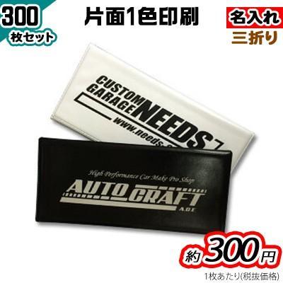 三つ折タイプ車検証入(車検証ケース) オリジナル印刷(名入れ)300枚セット